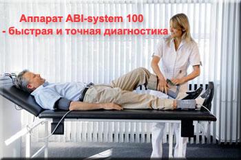 экспресс-анализатор атеросклероза